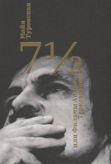 Книга 7 1/2, или фильмы Андрея Тарковского. Автор Туровская М.