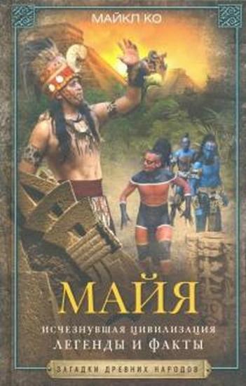 Книга Майя. Исчезнувшая цивилизация: легенды и факты. Автор Ко М.