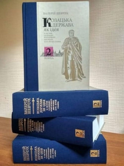 Зображення Козацька держава як ідея в системі суспільно-політичного мислення XVI–XVIII століть. У двох книгах. Книга 2