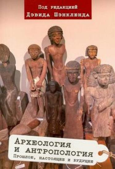 Книга Археология и антропология. Прошлое, настоящее и будущее. Автор Под ред. Д. Шэнкленда