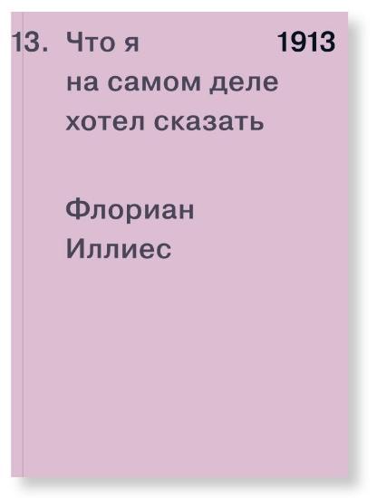 Книга 1913. Что я на самом деле хотел сказать. Автор: Иллиес Ф.