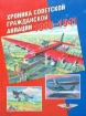 Зображення Хроника советской гражданской авиации. 1918-1941 гг.