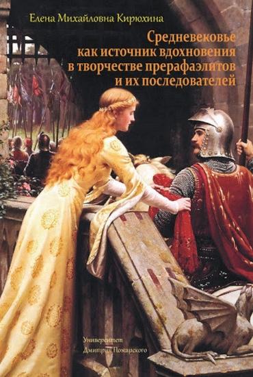Зображення Средневековье как источник вдохновения в творчестве прерафаэлитов и их последователей
