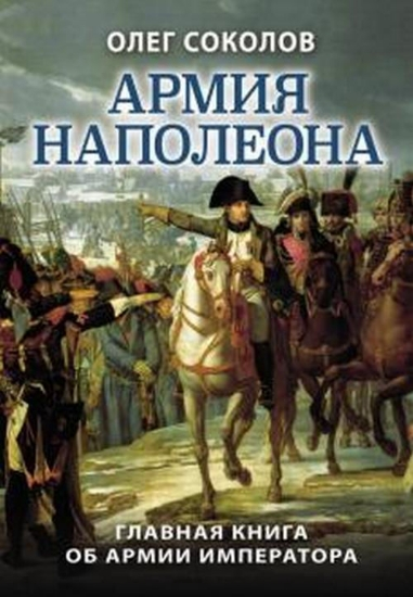 Зображення Армия Наполеона