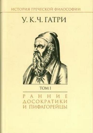 Зображення История греческой философии в 6 т.. Т.1. Ранние досократийцы и пифагорейцы