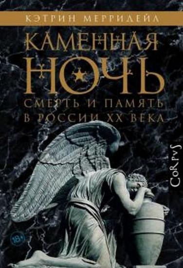 Книга Каменная ночь. Автор Мерридейл К.