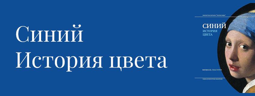 Синий. История Цвета Мишель Пастуро