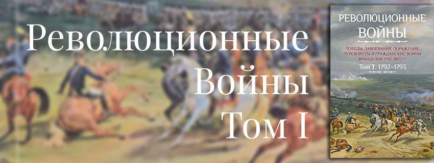 Революционные войны. 1792-1802. Том I. 1792-1793
