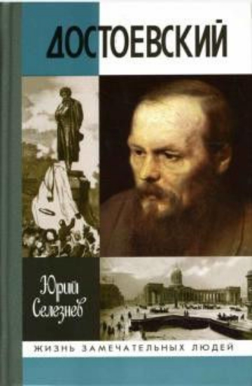 Книга Достоевский  . Автор Селезнев Ю.И.