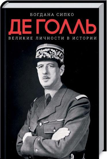Книга Великие личности в истории. Де Голль. Автор Сипко Б.