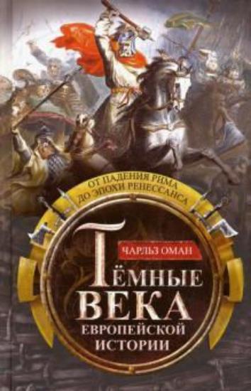 Зображення Темные века европейской истории. От падения Рима до эпохи Ренессанса