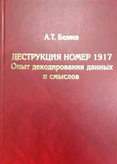 Зображення Деструкция номер 1917. Опыт декодирования данных и смыслов