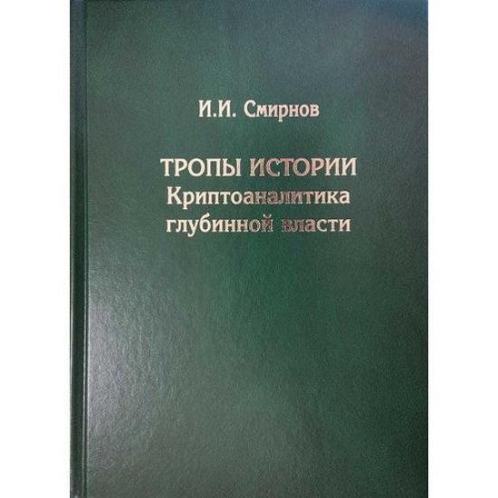 Книга Тропы истории. Криптоаналитика глубинной власти. Автор: Смирнов И. И.