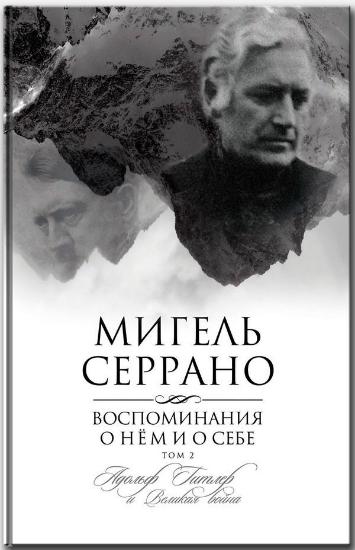 Зображення Воспоминания о нём и о себе. Великая война
