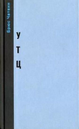 """Зображення """"Утц"""" и другие истории из мира искусств"""