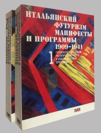 Книга Итальянский футуризм. Манифесты и программы 1909 - 1941 гг. (комплект из 2 книг). Издательство Гилея