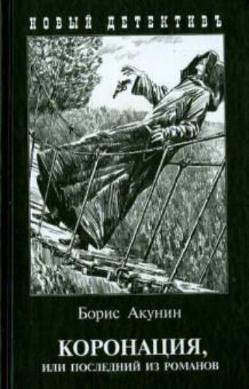 Книга Коронация, или Последний из романов. Автор Акунин Б.