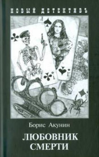 Книга Любовник смерти. Автор Акунин Б.