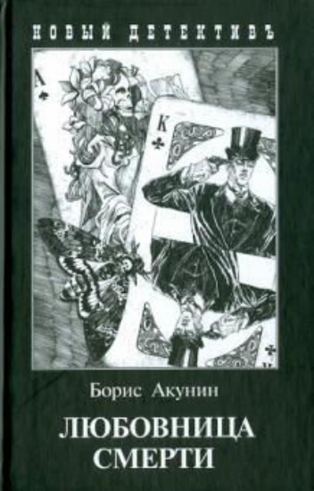 Книга Любовница смерти. Автор Акунин Б.
