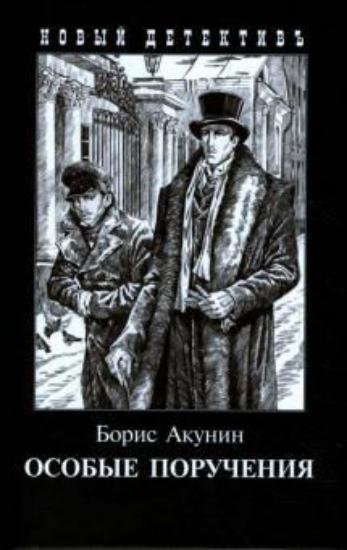 Книга Особые поручения. Автор Акунин Б.