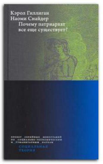 Книга Почему патриархат все еще существует?. Автор Гиллиган К., Снайдер Н.