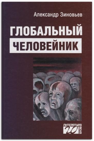 Книга Глобальный человейник. Автор Зиновьев А.А.