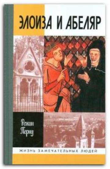 Книга Элоиза и Абеляр. Автор Перну Р.