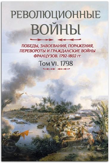 Книга Революционные войны. 1792-1802 гг. Том VI. 1798. Часть 1. Автор Бовэ де Прио Шарль-Теодор