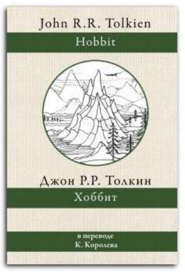 Книга Хоббит (Королев К.). Автор: Толкин Д.