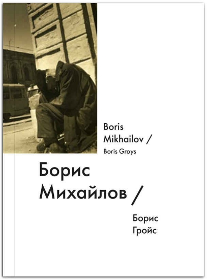 Зображення Борис Михайлов / Boris Mikhailov