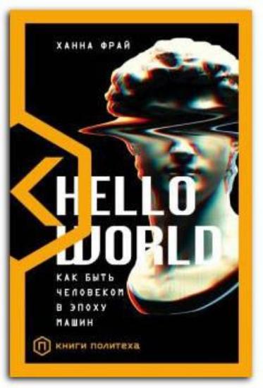 Зображення Hello World. Как быть человеком в эпоху машин
