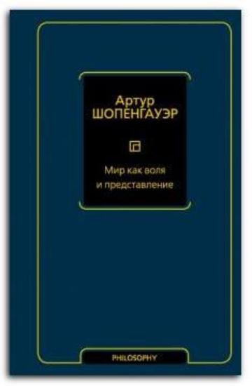 Книга Мир как воля и представление. Автор Шопенгауэр А.