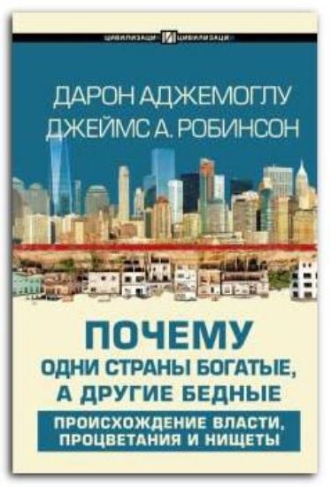 Книга Почему одни страны богатые, а другие бедные. Происхождение власти, процветания и нищеты. Автор Аджемоглу Д.
