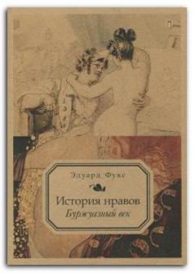 Зображення История нравов. Том 3. Буржуазный век