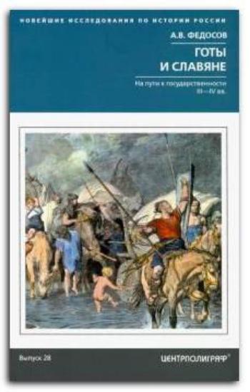 Книга Готы и славяне. На пути к государственности III—IV вв.. Автор Федосов А.