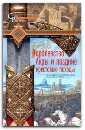 Зображення Королевство Акры и поздние крестовые походы