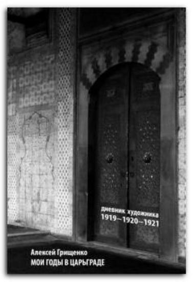 Зображення Мои годы в Царьграде. 1919-1920-1921. Дневник художника