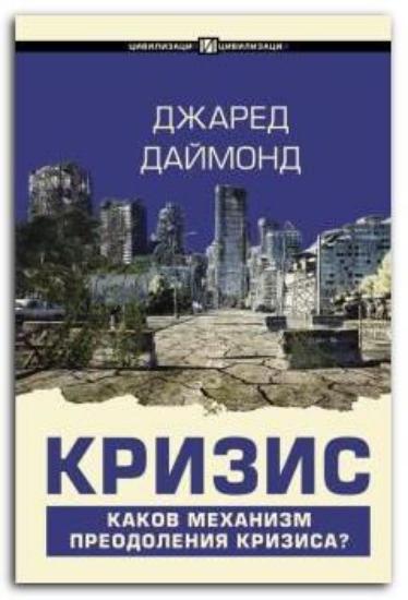 Книга Кризис. Автор Даймонд Дж.