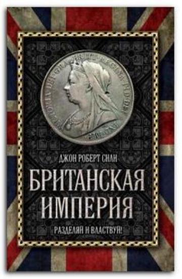 Зображення Британская империя. Разделяй и властвуй!