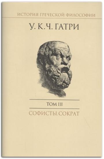Зображення История греческой философии в 6 томах. Том 3. Софисты