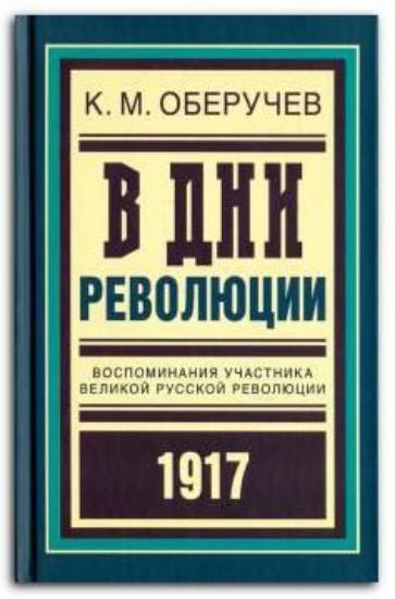 Зображення В дни революции. Воспоминания участника революции 1917 г.