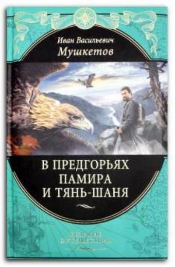 Книга В предгорьях Памира и Тянь-Шаня. Автор Мушкетов И.В.