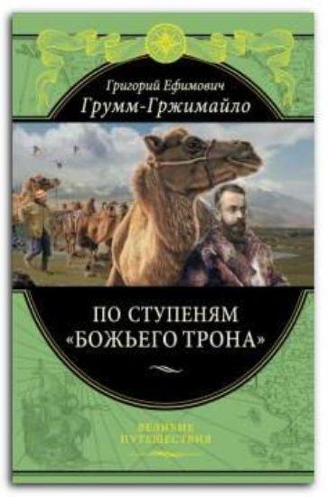 """Книга По ступеням """"Божьего трона"""". Автор Грумм-Гржимайло Г.Е."""