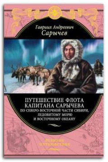 Книга Путешествие флота капитана Сарычева. Автор Сарычев Г.А.