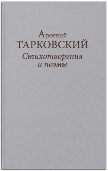 Книга Стихотворения и поэмы. Автор Тарковский А.А.