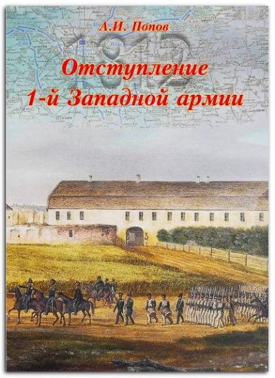 Изображение Первое наступление Великой армии в России в 1812 г. Том 2. Отступление 1-й Западной армии