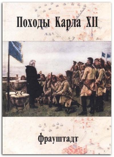 Книга Походы Карла XII. Том 3. Фрауштадт. Издательство Медиа-Книга