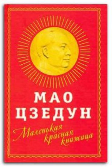 Книга Маленькая красная книжица. Автор Цзедун М.