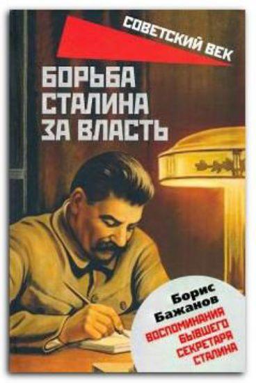 Книга Борьба Сталина за власть. Воспоминания бывшего секретаря Сталина. Автор Бажанов Б.Г.