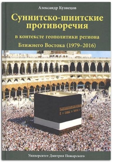 Зображення Суннитско-шиитские противоречия в контексте геополитики региона Ближнего Востока (1979-2016)